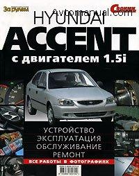 Руководство по ремонту и обслуживанию Hyundai Accent с двигателем 1.5i