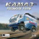 Скачать игру: КамАЗ: Российское ралли (2006)