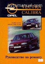 Руководство по ремонту Opel Vectra / Calibra 1988 - 1995 года выпуска