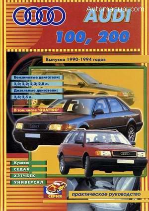 Руководство по ремонту Audi 100 / 200 1990 - 1994 года выпуска