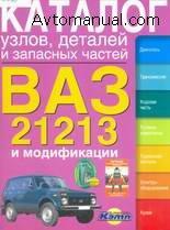 Каталог узлов, деталей и сборочных частей автомобиля ВАЗ-21213