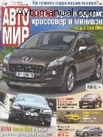 Автомир №24 8 июня 2009