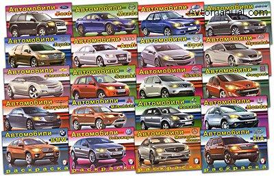 """Раскраска """"Автомобили мира"""". Вся серия из 20 автомобилей."""