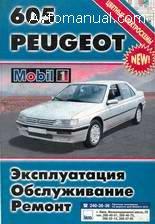 Руководство по ремонту и обслуживанию Peugeot 605 с 1990 года выпуска