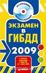 ������� � ����� ������ �� ��� 2009 ������ 2.0.1