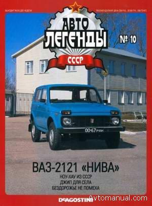 Автолегенды СССР. Выпуск №10. ВАЗ-2121 «Нива»
