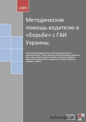 Методическая помощь водителю в «борьбе» с ГАИ Украины
