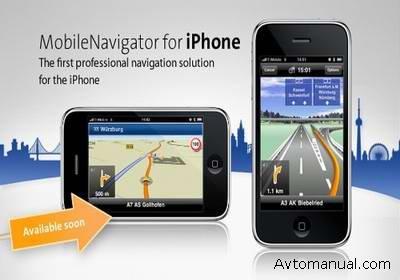 Навигация Navigon MobileNavigator Russia для iPhone