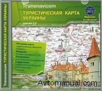 Электронная туристическая карта Украины