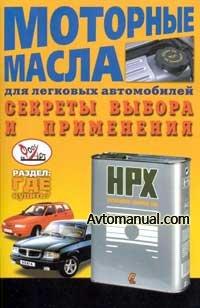 Моторные масла для легковых автомобилей. Секреты выбора и применения