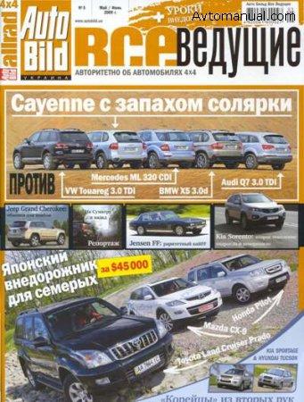 AutoBild. Все ведущие №5 (май-июнь 2009)