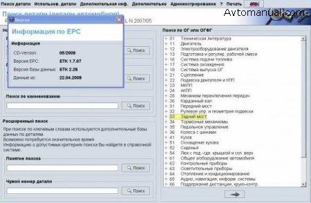 Каталог запасных частей BMW ETK 05.2009 года
