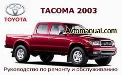 Руководство по ремонту и обслуживанию Toyota Tacoma с 2003 года выпуска