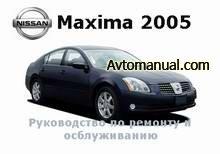 Руководство по ремонту Nissan Maxima с 2005 года выпуска