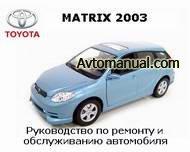 Руководство по ремонту Toyota Matrix с 2003 года выпуска