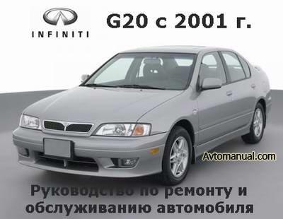 Руководство по ремонту Infiniti G20 с 2001 года выпуска