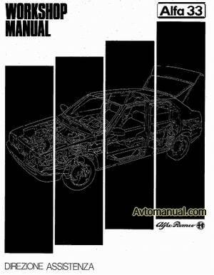 Руководство по ремонту автомобиля Alfa Romeo 33