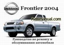 ����������� �� ������� Nissan Frontier Service Manual � 2004 ���� �������