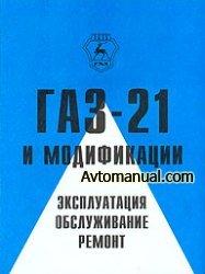 Автомобиль ГАЗ-21 и модификации. Эксплуатация, обслуживание и ремонт.