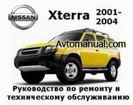 Руководство по ремонту Service Manual Nissan Xterra 2001 - 2004 года выпуска