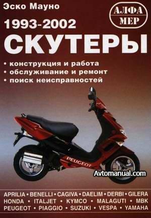 Устройство, обслуживание и ремонт скутеров 1993 - 2002 года выпуска