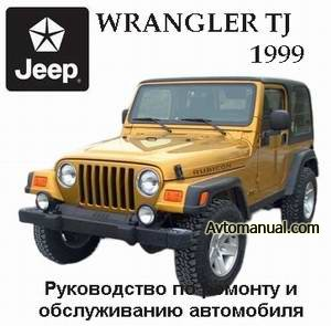 Руководство по ремонту Jeep Wrangler 1999 Service Manual