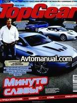 Журнал Top Gear №51 июль 2009 года