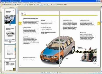 Программы самообучения (SSP) VAG. Сборник по июль 2009 года.