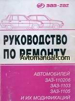 Руководство по ремонту автомобиля ЗАЗ-110206, ЗАЗ-1103, ЗАЗ-1105