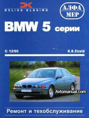 Руководство по эксплуатации, обслуживанию и ремонту BMW ...