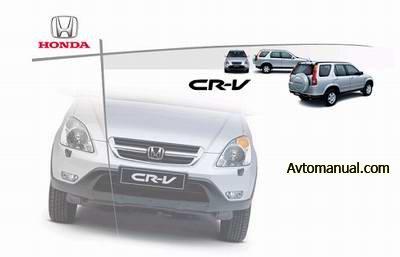 Руководство по ремонту и обслуживанию Honda CR-V с 2002 года выпуска