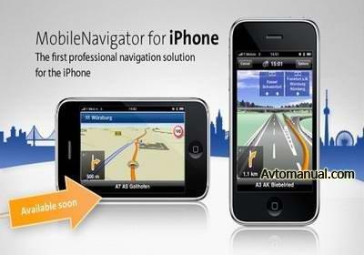 Навигация Navigon для Iphone ver. 1.1.0 + голоса + радары