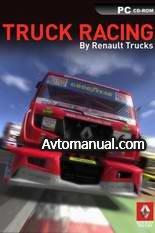 Симулятор гонок на грузовиках Renault Truck Racing (2009)