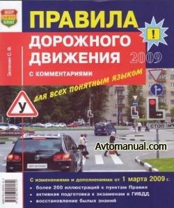 Правила дорожного движения РФ 2009 с комментариями для всех понятным языком