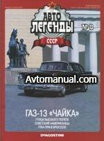 Автолегенды СССР № 13-2009