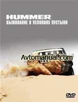 �����: Hummer. ��������� � �������� �������.