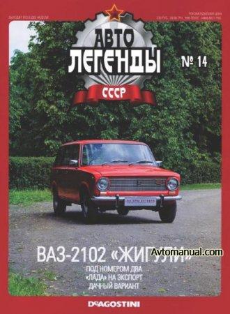 Автолегенды СССР №14. ВАЗ-2102 «Жигули»