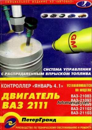 Руководство По Ремонту Двигателя 7K