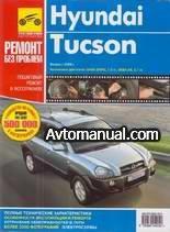 Руководство по ремонту и обслуживанию Hyundai Tucson с 2004 года выпуска. Ремонт без проблем