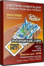 ��������� City Guide 3.4.0 + ����� ������ � �������� ��������� �� 11.09.2009 ����