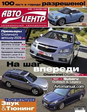 Журнал Автоцентр №38 14 сентября 2009 года
