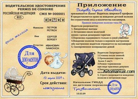 Шуточное водительское удостоверение на детскую коляску