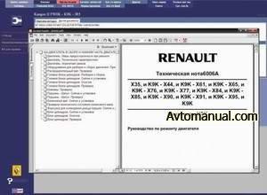 Руководства по ремонту, каталог запчастей Renault Dialogys v.3.76 2009 год