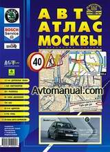 Автомобильный атлас Москвы