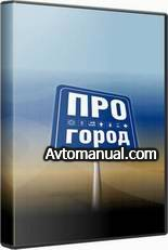 Навигационная система ПРОГОРОД RC1 (22.09.2009)