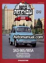 Автолегенды СССР выпуск №17 2009 Запорожец 3АЗ-965 / 965A