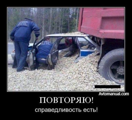 Прикольные фото: авто-демотиваторы