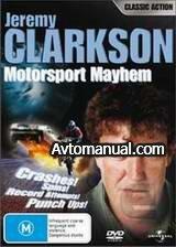 Видео. Дж.Кларксон - Спортивный погром / J.Clarkson - Motorsport Mayhem