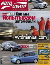 Журнал Автоцентр №41 от 5 октября 2009 года