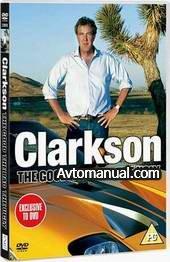 Видео. Дж.Кларксон - Хороший, Плохой и Отвратительный / J.Clarkson - The Good The Bad and The Ugly